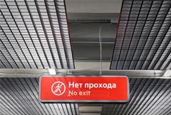 """Станцию """"Выставочная"""" московского метро закрыли из-за пожара"""