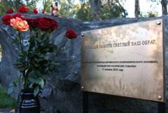 Памятный знак установили около колледжа Керчи в годовщину трагедии