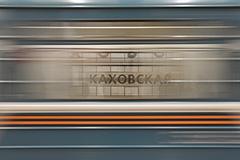 Каховскую линию московского метро закроют для строительства БКЛ