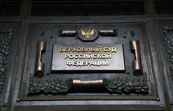 Зампред ВС РФ отменил решение о праве ФСБ изымать налоговые декларации об амнистии