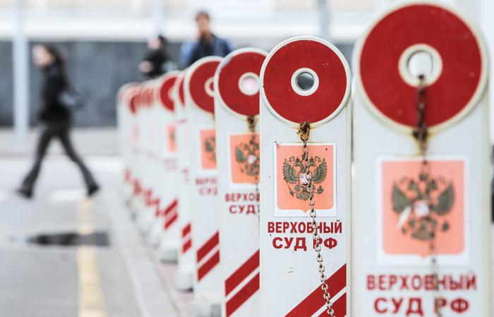 ВС РФ запретил преследовать участников амнистии капитала на основании деклараций
