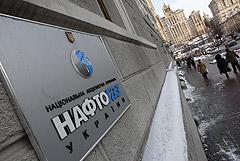 """""""Нафтогаз"""" направил в Стокгольмский арбитраж встречный иск к """"Газпрому"""""""