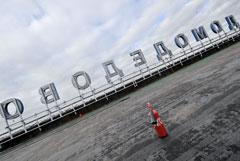 """Аэропорт """"Домодедово"""" получил анонимный сигнал об угрозе взрыва"""