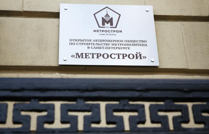 """Суд в Петербурге арестовал гендиректора """"Метростроя"""" по обвинению в растрате"""