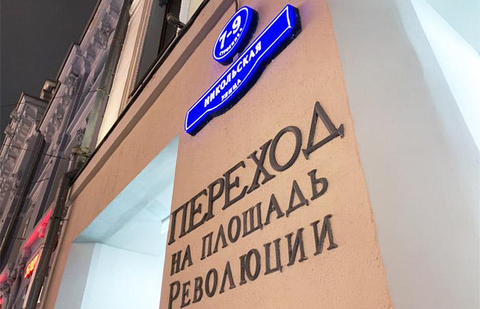 В центре Москвы открыли не использовавшийся 10 лет пешеходный переход