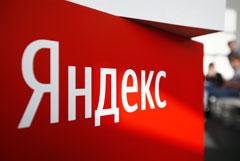 """Акционеры """"Яндекса"""" одобрили изменение структуры корпоративного управления"""
