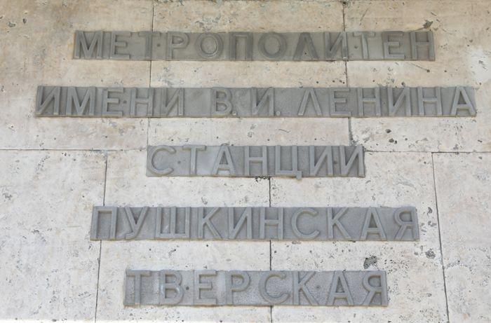 """Пассажир упал на пути на станции метро """"Пушкинская"""" в центре Москвы"""