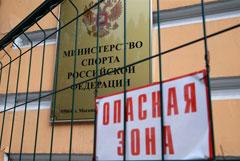 Минспорт уволил чиновника, скрывшего покупку женой дорогой квартиры в Москве