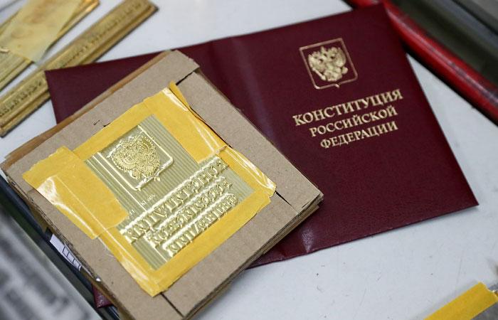 КПРФ подготовила свои поправки к Конституции