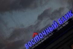 """Мосгорсуд отменил арест акций банка """"Восточный"""" на 2,5 млрд рублей"""