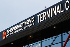 """Частные акционеры """"Шереметьево"""" подали заявку на выкуп госпакета аэропорта"""