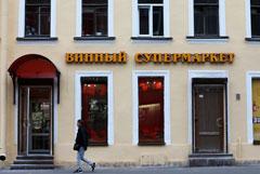 """Единороссы предложили разрешить властям регионов самим решать вопрос с """"наливайками"""""""