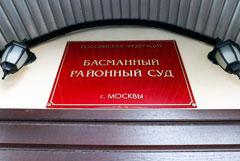 Суд в Москве арестовал американца по делу о взятке экс-помощнице вице-премьера РФ