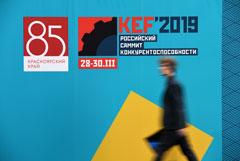 Красноярский экономический форум отложили из-за коронавируса