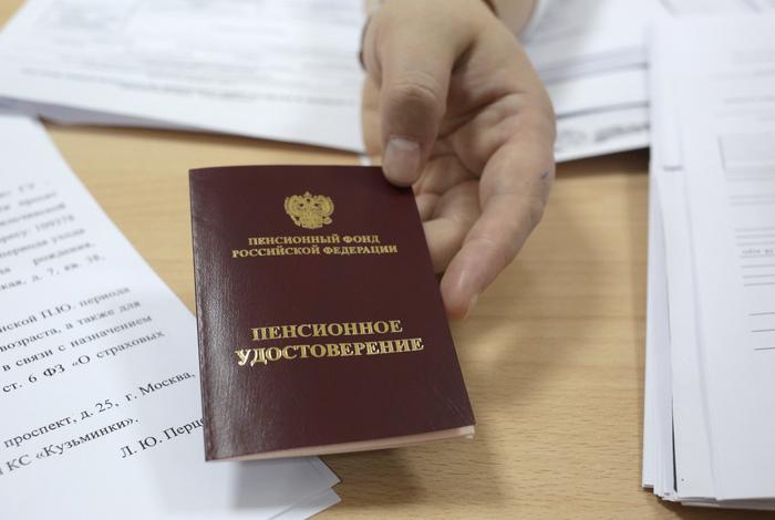 Пенсии россиянам со следующего года будут назначаться автоматически