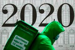 Saxo Bank назвал 2020 потерянным годом