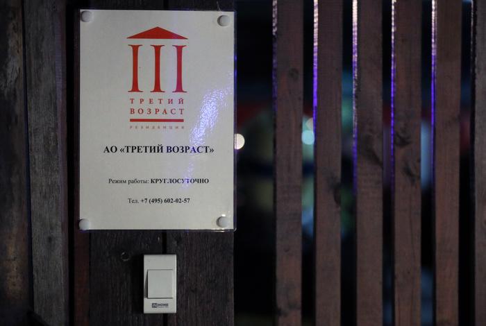 Два человека погибли при пожаре в доме престарелых на западе Москвы