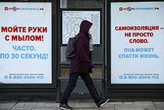 В РФ не осталось регионов без коронавируса
