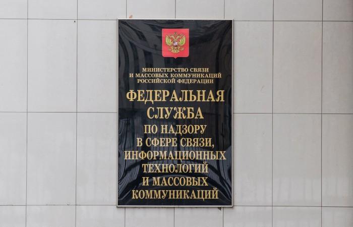 Роскомнадзор приостановил плановое наблюдение за СМИ до конца июня