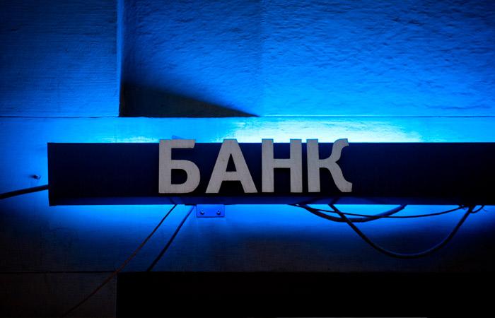 Белоусов предупредил банки о проблемах осенью