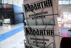 Владивосток оказался лидером по увольнениям из-за коронавируса