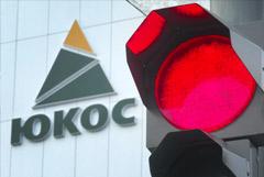 Россия обжаловала решение о выплате экс-акционерам ЮКОСа $57 млрд
