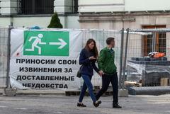 Москва отказалась от благоустройства в этом году