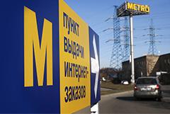 """Х5, """"Магнит"""" и Metro продлили акцию по обнулению наценки на часть товаров"""