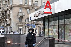 Задержан захватчик отделения Альфа-Банка в центре Москвы