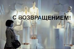 Полное снятие ограничений для экономики РФ предусмотрено в нацплане к июлю 2021 года