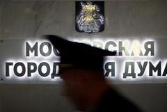 В Мосгордуме проверят декларацию спикера о доходах