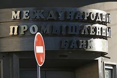 Международный арбитраж отклонил иск банкира Пугачева к России