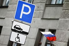 В России изменили порядок получения права на бесплатную парковку для инвалидов