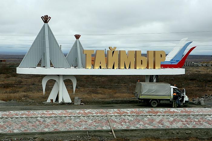 """Дело возбуждено по факту разлива на Таймыре авиатоплива входящей в """"Норникель"""" компанией"""
