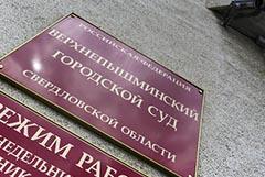 Мятежного схимонаха на Урале оштрафовали на 18 тыс. руб. за возбуждение ненависти