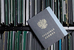 Более половины россиян высказались против электронных трудовых книжек