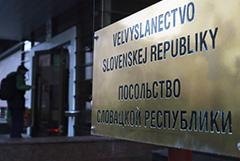 РФ вышлет из Москвы трех словацких дипломатов в качестве ответной меры