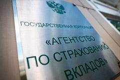 АСВ запросило у Австрии данные по сомнительным сделкам с ОФЗ на 7,9 млрд руб.