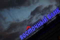 """Акционеры банка """"Восточный"""" помирились и отзовут все иски"""