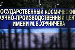 Бывших топ-менеджеров Центра Хруничева обвинили в растрате 5 млрд руб.