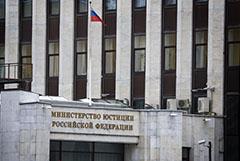 Минюст предложил ввести статус иноагента для коммерческих организаций