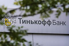 Тиньков объявил о продаже ценных бумаг TCS Group на $325 млн
