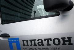 """Тариф """"Платона"""" с 1 февраля проиндексируют на 14 копеек"""
