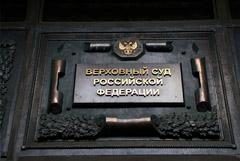 Верховный суд принял иск ковид-диссидентов к правительству РФ