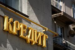 Кредиторов в РФ хотят обязать оставлять должникам прожиточный минимум