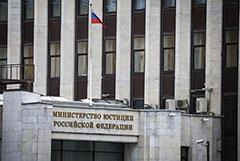 Минюст РФ создаст еще один реестр иноагентов