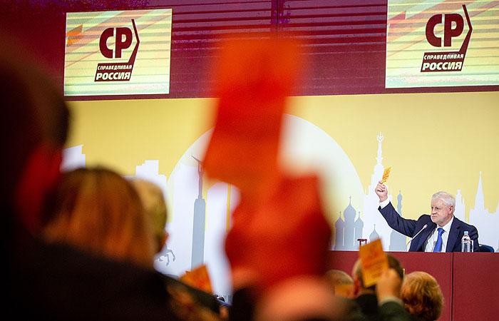 """""""Справедливая Россия"""" официально объединилась с двумя партиями"""
