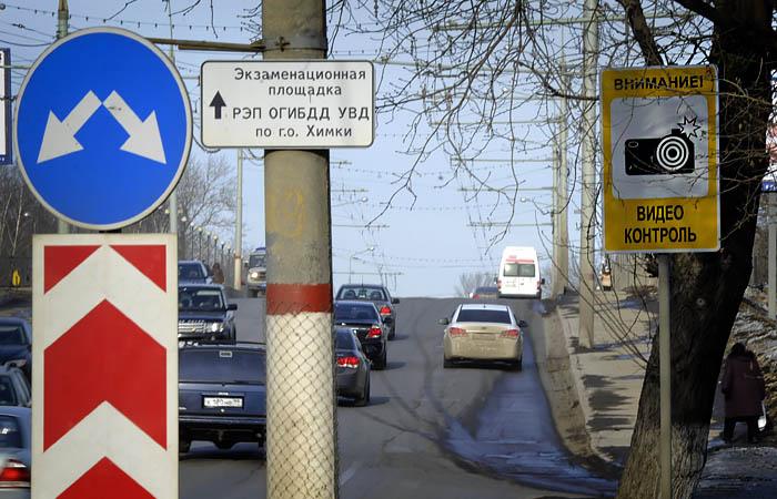 """Таблички """"фотовидеофиксация"""" уберут с дорог Москвы к сентябрю"""