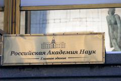РАН выступила против законопроекта, касающегося просветительской деятельности