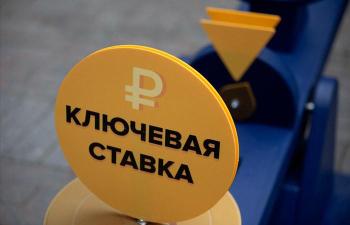 Банк России повысил ключевую ставку до 4,5% годовых